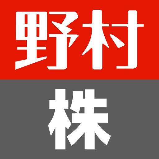 株価 野村