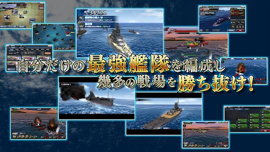 蒼焔の艦隊 5