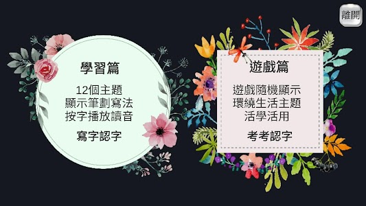 K3學中文 (寫字認字) 0.8