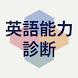 英語能力診断(今日の英単語・センテンス学習) - Androidアプリ