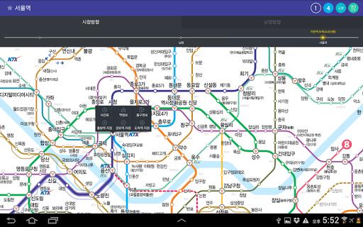 Subway Korea (Korea Subway route navigation) 6.7.2 Screenshots 9