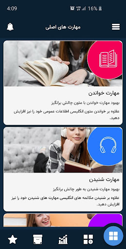 آموزش زبان انگلیسی اکسپرت | Expert 5.1.8 screenshots 1