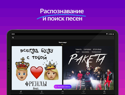 Yandex Music v2021.03.3 3742 Mod APK 4