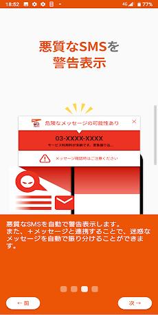 迷惑メッセージ・電話ブロックのおすすめ画像3