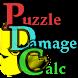 PDC ダメージ計算