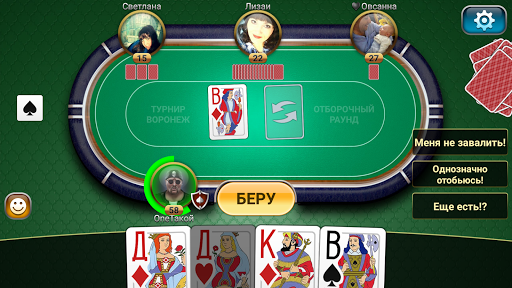 Passing Durak: Championship 1.9.0.324 screenshots 4
