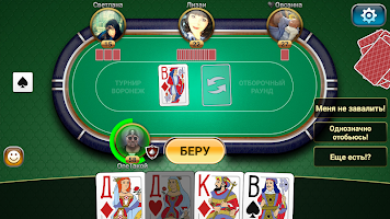 Passing Durak: Championship
