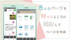 クレヨン - 無料で簡単ホームページ作成 | Crayonのおすすめ画像3