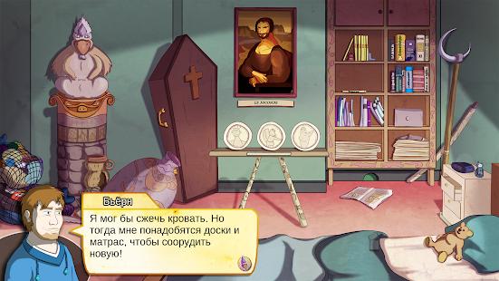 Скриншот №3 к Demetrios
