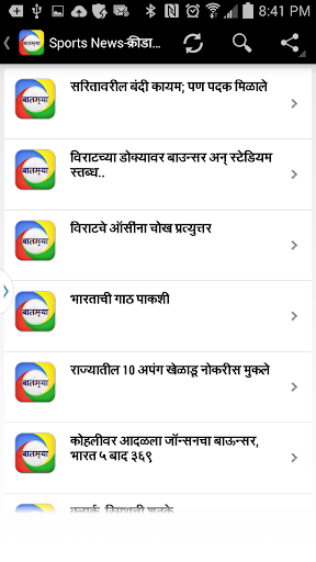 Marathi News - बातम्या For PC Windows (7, 8, 10, 10X) & Mac Computer Image Number- 9