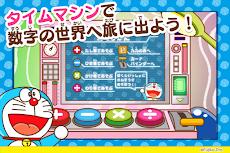 ドラえもんすうじあそび 子ども向けのアプリ人気知育ゲーム無料のおすすめ画像1