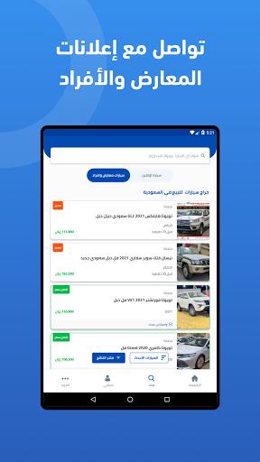 Syarah - Saudi Cars marketplace screenshots 9