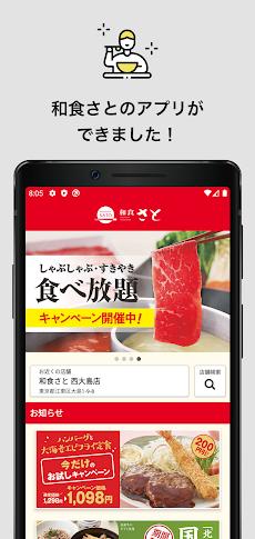 和食さと公式アプリのおすすめ画像1