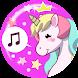 ユニコーンの着メロ - Androidアプリ