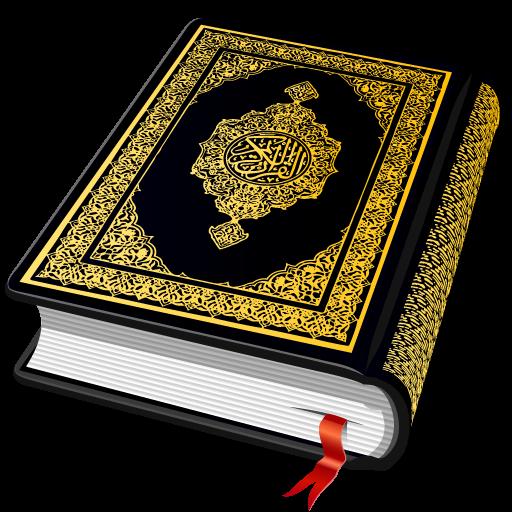 Quran Arabic - القرآن الکریم