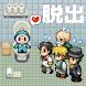 脱出ゲーム トイレに急げ! - Androidアプリ