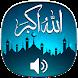 New 100+ Islamic Songs & Nasheeds & Ringtones 2020