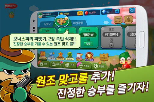 Pmang Gostop for kakao 72.1 screenshots 2