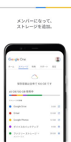 Google Oneのおすすめ画像4