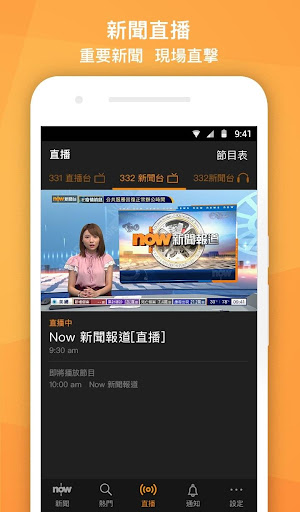 Now u65b0u805e - 24u5c0fu6642u76f4u64ad 5.9.7 Screenshots 5