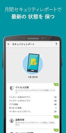 ESET Mobile Security & Antivirusのおすすめ画像4