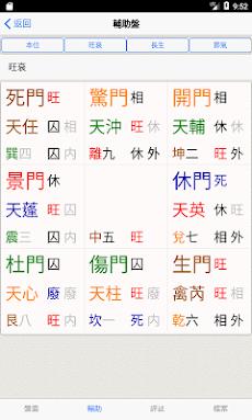 奇門(實用)のおすすめ画像3