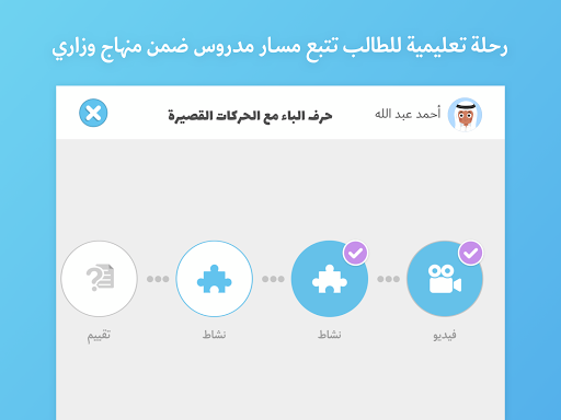 Abjadiyat u2013 Arabic Learning App for Kids apkslow screenshots 8