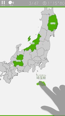 あそんでまなべる 日本地図パズルのおすすめ画像1