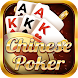 Chinese Poker - Androidアプリ