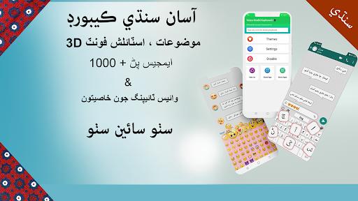 Sindhi Keyboard : Sindhi Keyboard 2020  screenshots 1