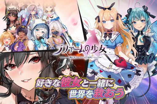 ラファームの少女~戦乙女コレクションRPG  screenshots 1