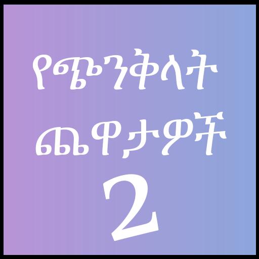 Mind Trick Amharic 2