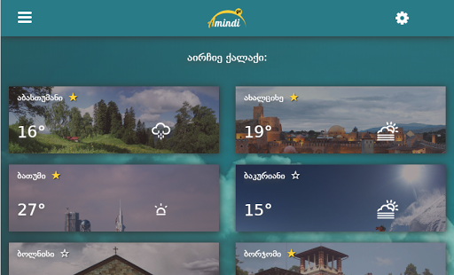 Amindi.ge - Weather forecast  Screenshots 13