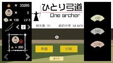ひとり弓道-One archer-のおすすめ画像1
