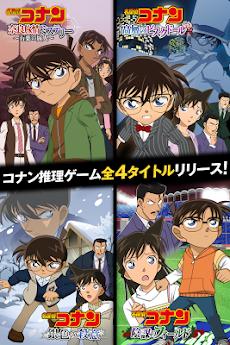 名探偵コナン×推理ゲーム:大ヒットアニメが推理ゲームで登場!のおすすめ画像1