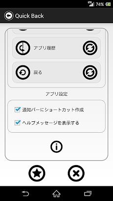 センサーや特殊ボタンで「スリープ・スクリーンショット・戻る」などを発動 QuickBack Plusのおすすめ画像3
