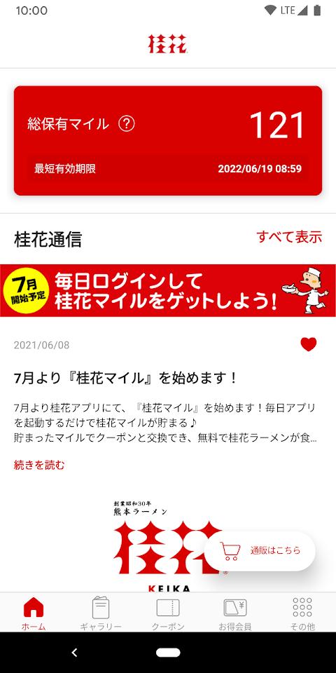 桂花拉麺 公式アプリのおすすめ画像1