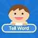 単語を言う - 単語ゲーム - Androidアプリ