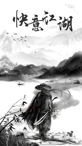 快意江湖—武俠探索世界 1.0.15.5 screenshots 1