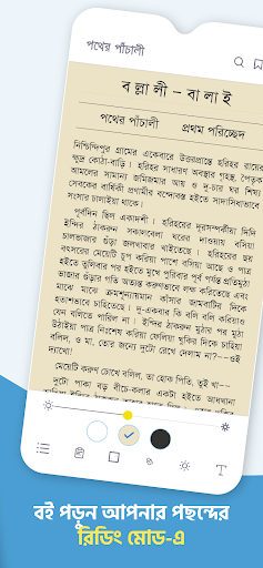 Boitoi - u09acu0987u099fu0987 - Bangla eBook reader from Ridmik android2mod screenshots 6