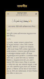 Bangla Quran -u0989u099au09cdu099au09beu09b0u09a3u09b8u09b9 (u0995u09c1u09b0u0986u09a8 u09aeu09beu099cu09bfu09a6) screenshots 4