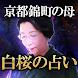 京都錦町の母【白桜の占い】 - Androidアプリ
