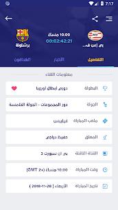 يلا شوت yalla shoot 2
