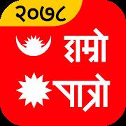 Hamro Patro : The Best Nepali Patro 🇳🇵