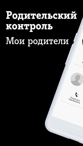 u041cu043eu0438 u0440u043eu0434u0438u0442u0435u043bu0438 1.4 Screenshots 1