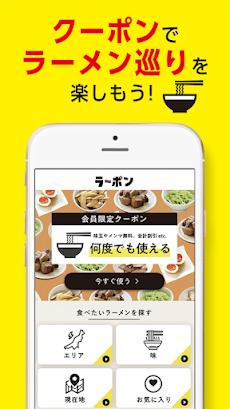 ラ〜ポン - 月額500円でお得にラーメンが食べられる!のおすすめ画像1