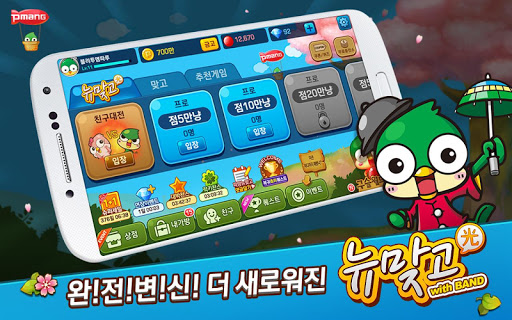 Pmang Gostop with BAND screenshots 1
