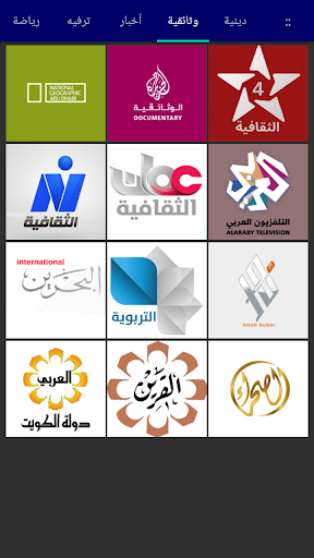 Arabic TV screenshots 4
