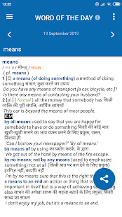 Oxford Hindi Dictionary Screenshot