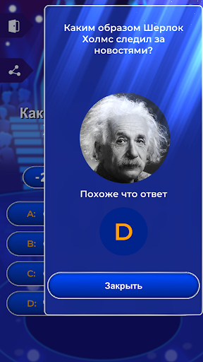 Russian trivia 1.2.3.8 screenshots 4